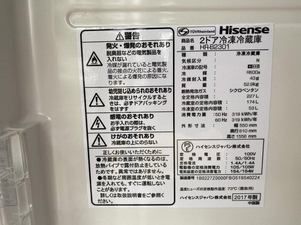 ハイセンス 冷凍冷蔵庫 HR-B2301 227L 出張買取  長野県安曇野市 写真3