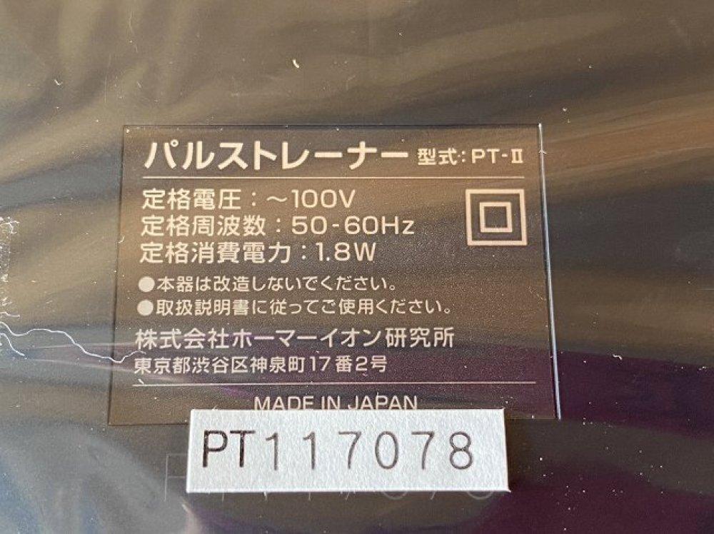 ホーマーイオン研究所 パルストレーナー PT-Ⅱ 健康器具 買取  長野県松本市 写真3