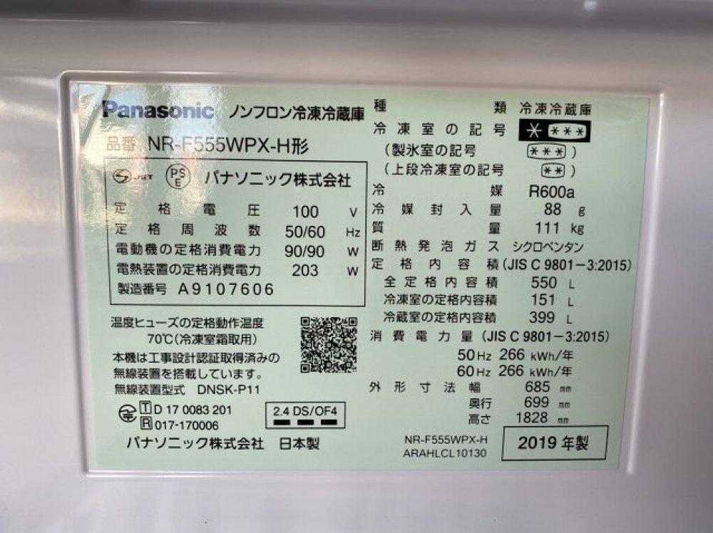 未使用展示品 Panasonic NR-F555WPX-H形 550L 6ドア冷蔵庫 出張買取 | 長野県佐久市 写真3
